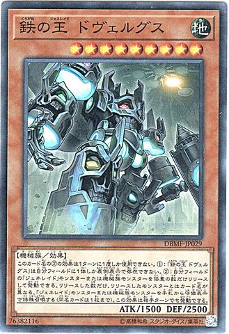 [Super] 鉄の王 ドヴェルグス (王3_地9/DBMF-JP029)