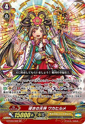 導きの天神 ワカヒルメ GR GFC03/002(オラクルシンクタンク)