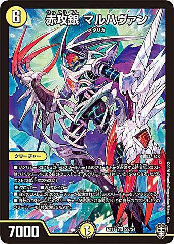 [SR] 赤攻銀 マルハヴァン (EX11-S2/光)