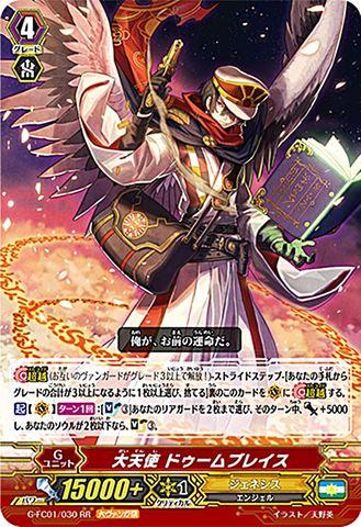 大天使ドゥームブレイス RR GFC01/030(ジェネシス)