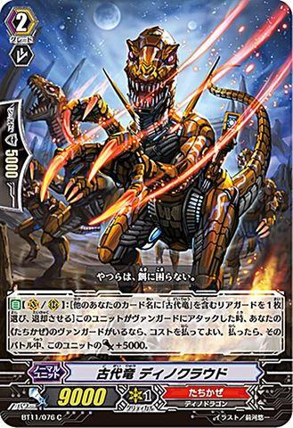 古代竜ディノクラウド BT11/076(たちかぜ)