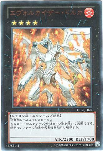[Ultra] エヴォルカイザー・ドルカ (6_X/炎4/-)