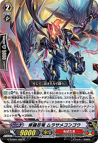 修羅忍竜 ムラサメコンゴウ R GTCB01/025(ぬばたま)