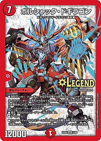 【売切】 [L] ボルシャック・ドギラゴン (EX06-05/火)