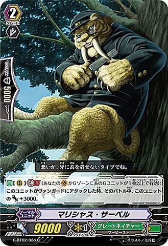 マリシャス・サーベル C GBT02/084(グレートネイチャー)