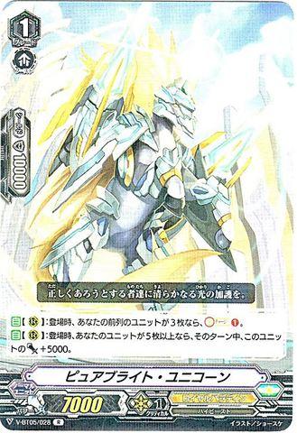 ピュアブライト・ユニコーン R VBT05/028(ロイヤルパラディン)