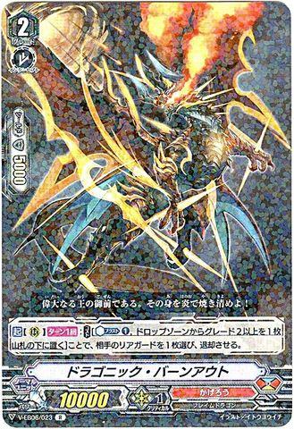 ドラゴニック・バーンアウト R VEB06/023(かげろう)