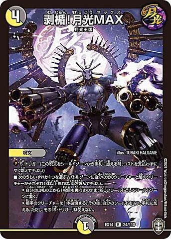 [R] 剥楯!月光MAX (EX14-24/虹)