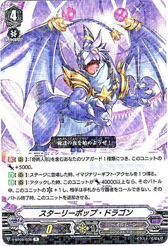 スターリーポップ・ドラゴン R VBT09/039(ペイルムーン)