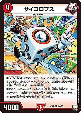 【売切】 [R] サイコロプス (RP06-24/火)