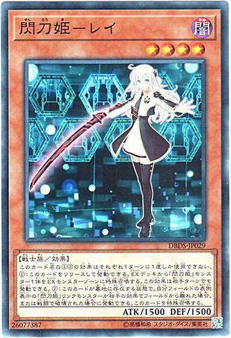 [N/R/N-P] 閃刀姫-レイ (閃刀姫3_闇4/DBDS-JP029/LVP3-JP088)