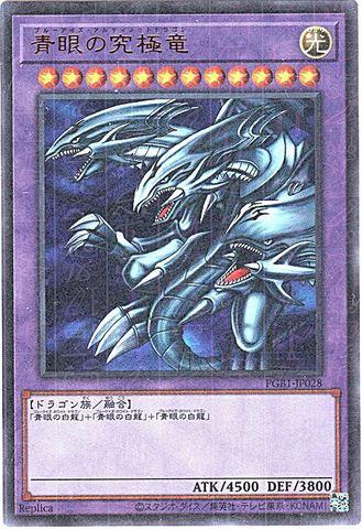 [Mil-Ultra] 青眼の究極竜 (・PGB1_5_融合/光12/PGB1-JP028)