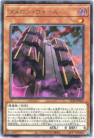 ヌメロン・ウォール (Rare/CP20-JP020)3_闇1