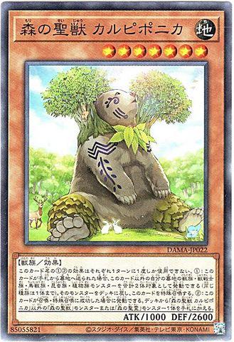 [N] 森の聖獣 カルピポニカ (・DAMA_3_地7/DAMA-JP022)