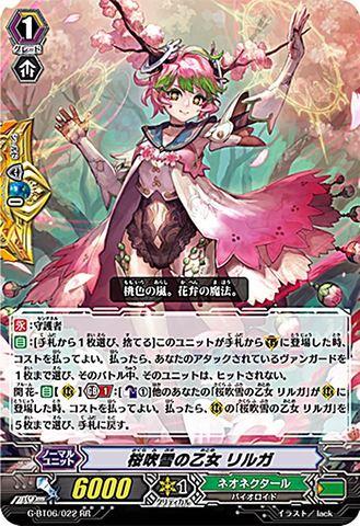 桜吹雪の乙女 リルガ RR GBT06/022(ネオネクタール)