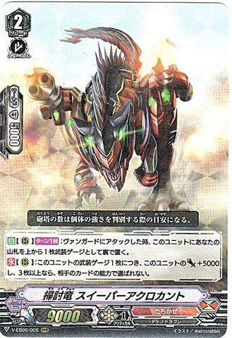 掃討竜 スイーパーアクロカント RRR VEB09/005(たちかぜ)