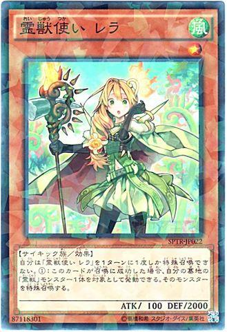 霊獣使い レラ (N-Parallel/SPTR)3_炎8