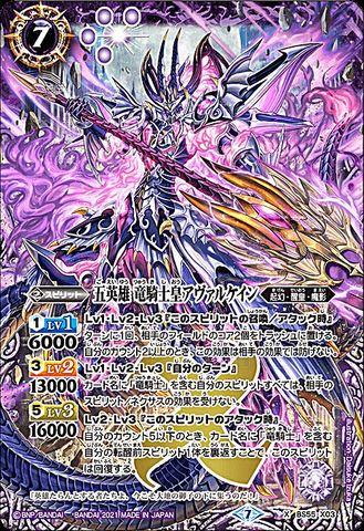 【売切】 [X] 五英雄 竜騎士皇アヴァルケイン X (BS55-X03/紫)