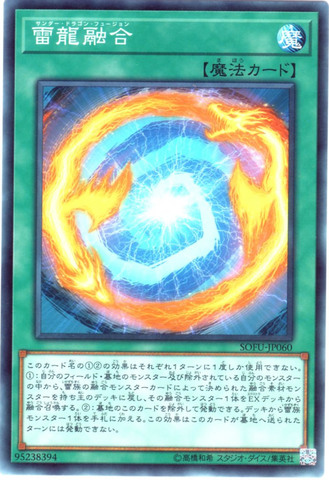 雷龍融合 (Normal/SOFU-JP060)サンダー1_通常魔法