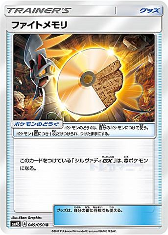 [U] ファイトメモリ (SM4S 049/050/ポケモンのどうぐ)