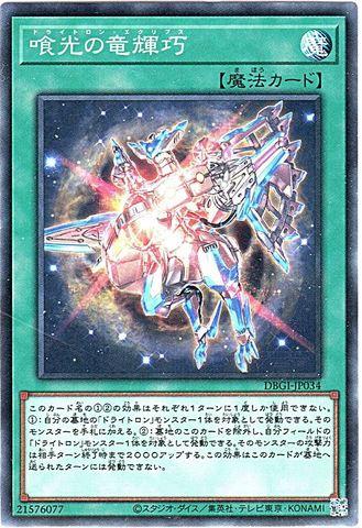 喰光の竜輝巧 (N/N-P/DBGI-JP034)竜輝巧-1_通常魔法