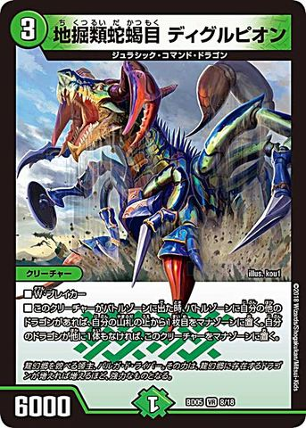 [VR] 地掘類蛇蝎目 ディグルピオン (BD05-08/自然)