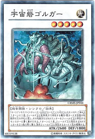 [Super] 宇宙砦ゴルガー (7_S/光5/-)