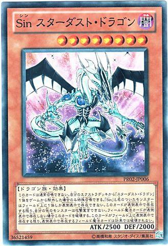 [N] Sin スターダスト・ドラゴン (3_闇8/-)