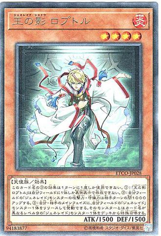 [R] 王の影 ロプトル (3_炎4/ETCO-JP028)