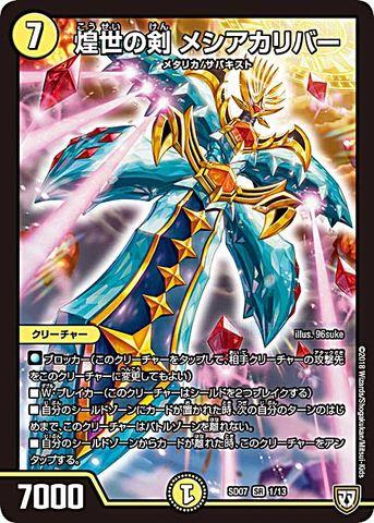 [SR] 煌世の剣 メシアカリバー (SD07-01/光)