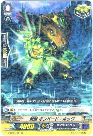 刻獣 ボンバード・ホッグ R GBT14/051(ギアクロニクル)