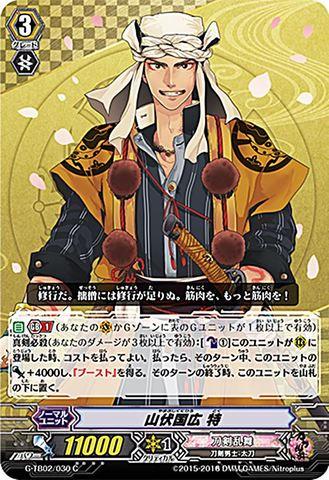 山伏国広 特 C GTB02/030(刀剣乱舞)
