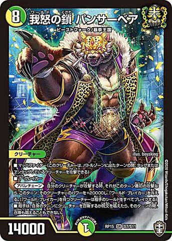 [SR] 我怒の鎖 パンサーベア (RP15-S7/虹)