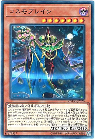 [N] コスモブレイン (3_闇7/CYHO-JP020)