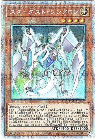 [Prismatic] スターダスト・シンクロン (・DAMA_3_光4/DAMA-JP002)
