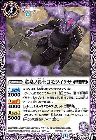 [C] 黄泉ノ兵士ヨモツイクサ (BS55-016/紫)