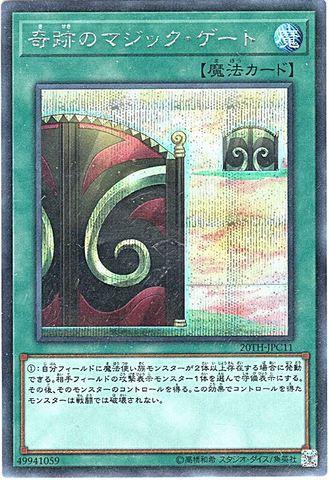 [Secret] 奇跡のマジック・ゲート (1_通常魔法/20TH-JPC11)
