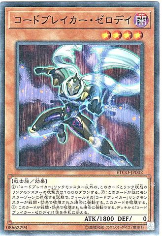 [N] コードブレイカー・ゼロデイ (3_闇4/ETCO-JP002)