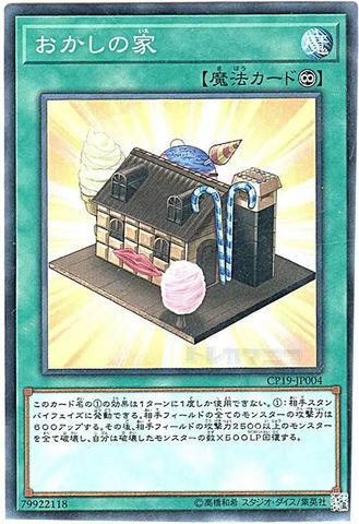 おかしの家 (N/CP19-JP004)1_永続魔法