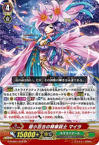 姫小百合の精華銃士 マイラ RR GCHB01/018(ネオネクタール)