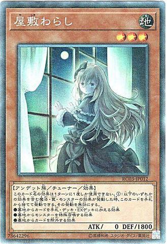 [Collectors] 屋敷わらし (3_地3/RC03-JP012/新イラスト/窓に両手つけていて、月が見える)