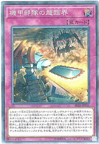 [N-P] 機甲部隊の超臨界 (2_通常罠/SR10-JP034)