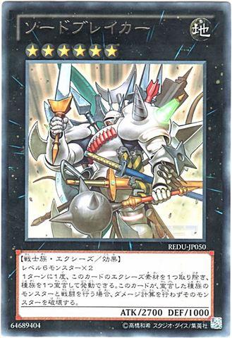 ソードブレイカー (Rare)6_X/地6
