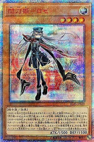 [20th Secret] 閃刀姫-ロゼ (3_光4/IGAS-JP020)