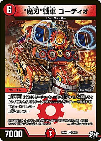 """[VR] """"魔刃""""戦車 ゴーディオ (RP02-08/火)"""