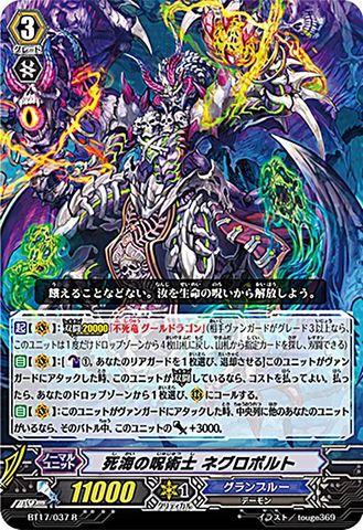 死海の呪術士 ネグロボルト R BT17/037(グランブルー)