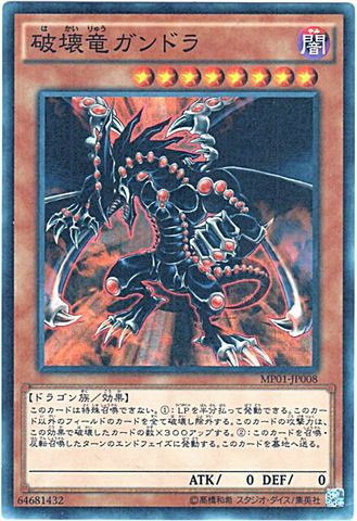 破壊竜ガンドラ (Mil-Super/MP01-JP008)3_闇8