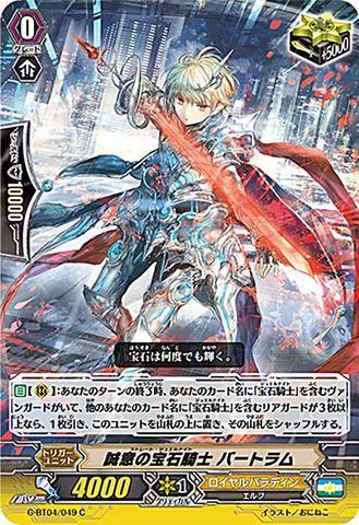 誠意の宝石騎士 バートラム C GBT04/049(ロイヤルパラディン)
