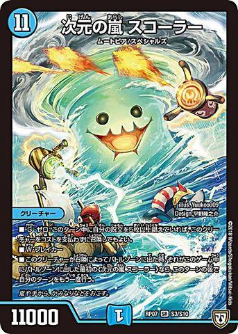 [SR] 次元の嵐 スコーラー (RP07-S3/水)