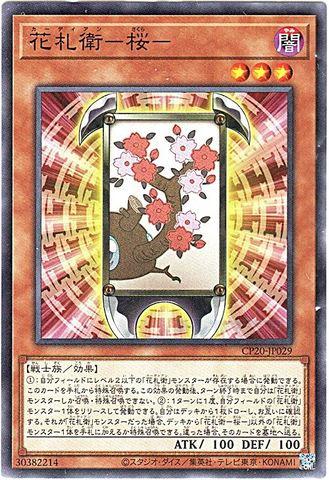 [N] 花札衛-桜- (3_闇3/CP20-JP029)